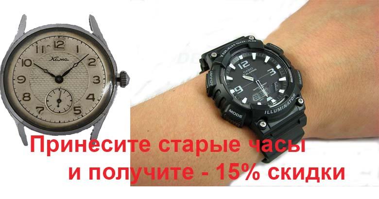 обмен старых часов копия